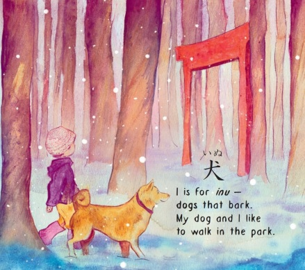 celebrate-picture-books-picture-book-review-my-first-book-of-japanese-words-dog